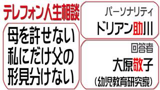 テレフォン人生相談2015-11-11.jpg
